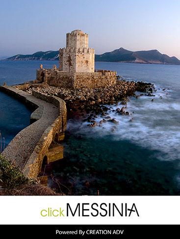 Click Messinia